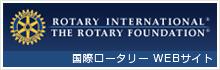 国際ロータリークラブ