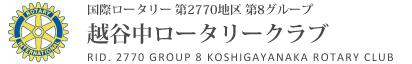 越谷中ロータリークラブ (2014)