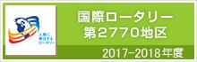 国際ロータリー 第2770地区
