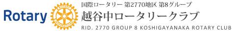 越谷中ロータリークラブ(2018)