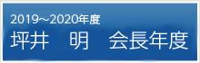 19_20_hp_banner